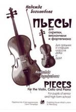 Пьесы для скрипки, виолончели и фортепиано.  Автор - Боголюбова Н.