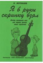 Я в руки скрипку взял. 8 маленьких пьес для первых уроков с начинающими.  Автор - Хотунцов Н.