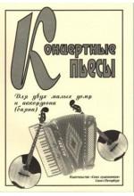 Концертные пьесы. Для двух малых домр  и аккордеона (баяна).  Автор - Кипяткова О.