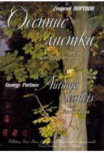 Осенние листки. Пьесы для фортепиано.  Автор - Портнов Г.