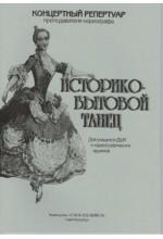 Историко-бытовой танец.  Автор - Донченко Р.