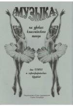 Музыка на уроках классического танца.  Автор - Донченко Р.