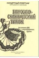 Народно-сценический танец.  Автор - Донченко Р.