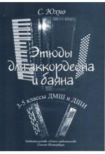 Этюды для аккордеона и баяна.  Автор - Юхно С.