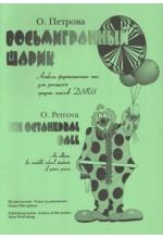 Восьмигранный шарик. Автор - Петрова О.