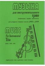 Музыка для инструментального трио.  Автор - Литвинова Т.