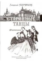 Старинные танцы.  Автор - Портнов Г.