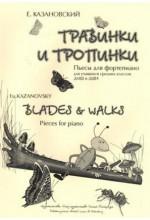 Травинки и тропинки. Автор - Казановский Е.