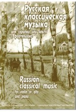 Русская классическая музыка для скрипки или альта с фортепиано.    Автор - Стадлер В.