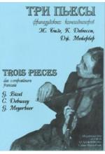 Три пьесы французских композиторов.  Автор - Стадлер В.