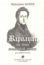 Вариации на тему немецкой песни для фортепиано.  Автор - Шопен Ф.