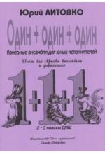 Один+один+один. Камерные ансамбли для юных исполнителей. Пьесы для скрипки, виолончели и фортепиано.  Автор - Литовко Ю.