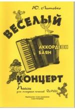 Веселый концерт.  Автор - Литовко Ю.