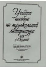 Учебное пособие по музыкальной литературе для 5-8 классов.  Автор - Афонин К.