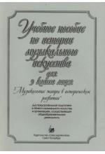 Учебное пособие по истории музыкального искусства для 9 класса лицея.  Автор - Афонин К.