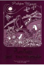 Альбом для юношества. Часть 1.  Автор - Шуман Р.