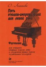 Пять этюдов-импровизаций для левой руки.  Автор - Ананьева О.