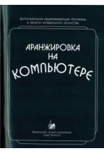 Аранжировка на компьютере.  Автор - Коваленко А. и др.