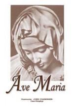 Ave Maria.  Автор - Тебина Е.
