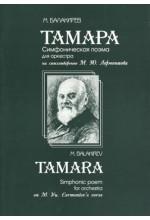 Тамара. Симфоническая поэма для оркестра на стихотворение М.Ю.Лермонтова. Автор - Балакирев М.