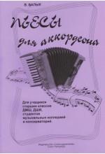 Пьесы для аккордеона.  Автор - Балык В.