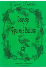 Баллада о Франсуа Вийоне. Автор - Баневич С.