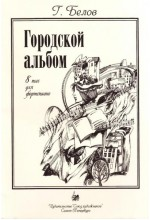 Городской альбом. 8 пьес для фортепиано. Автор - Белов Г.