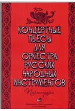Концертные пьесы для оркестра русских народных инструментов.  Автор - Белова О.