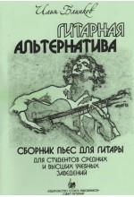 Гитарная альтернатива. Сборник пьес для гитары.  Автор - Блинков И.