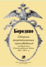 Бородино.  Автор - Терехова М.