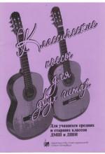 Классические пьесы для двух гитар.  Переложение - Бровко В.