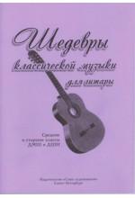 Шедевры классической музыки для гитары.  Переложение - Бровко В.