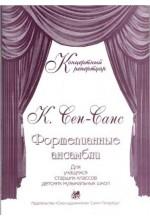 Фортепианные ансамбли. Концертный репертуар.  Автор - Сен-Санс К.