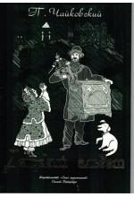 Детский альбом.  Автор - Чайковский П.