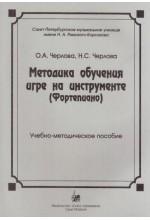 Методика обучения игре на инструменте (фортепиано).  Автор - Черлова О. Черлова Н.