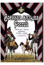 Военная музыка России. Автор - Веселова А.