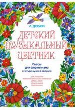 Детский музыкальный цветник. Автор - Дюбюк А.