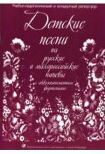 Детские песни на русские и малороссийские напевы с аккомпанементом фортепиано. Автор - Мамонтова М. (составитель Сергеев Б.)