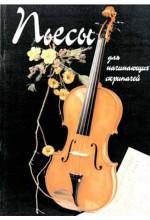 Пьесы для начинающих скрипачей.   Автор - Стадлер В.