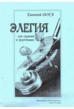 Элегия. Пьеса для скрипки и фортепиано.  Автор - Дога Е.