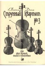 Струнный квартет № 3. Концертный репертуар для двух скрипок,альта и виолончели.  Автор - Дога Е.