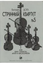 Струнный квартет № 5. Концертный репертуар для двух скрипок,альта и виолончели. Автор - Дога Е.