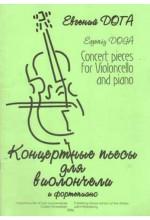 Концертные пьесы для виолончели и фортепиано.  Автор - Дога Е.