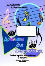 Домашки для второклашки. Автор - Алексеева О. Бочарникова В.