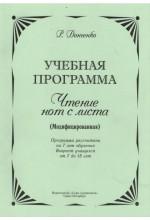 Учебная программа. Чтение нот с листа.  Автор - Донченко Р.