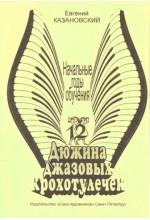 Дюжина джазовых крохотулечек. Автор - Казановский Е.