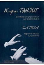Ежедневные упражнения для фортепиано.  Автор - Таузиг К.