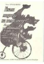 Ехали медведи на велосипеде. Автор - Хромушин О.