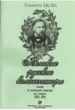 Великие русские композиторы. Для учащихся. Автор - Ежова Е.
