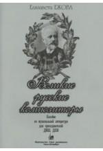Великие русские композиторы. Для преподавателей. Автор - Ежова Е.